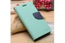 Фирменный чехол-книжка для Sony Xperia M2 Aqua D2403 двойной цвет с мульти-подставкой бирюзовый