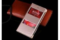 Фирменный чехол-книжка для Sony Xperia M2 /M2 Dual Sim D2303/D2322 золотой с окошком для входящих вызовов и свайпом водоотталкивающий