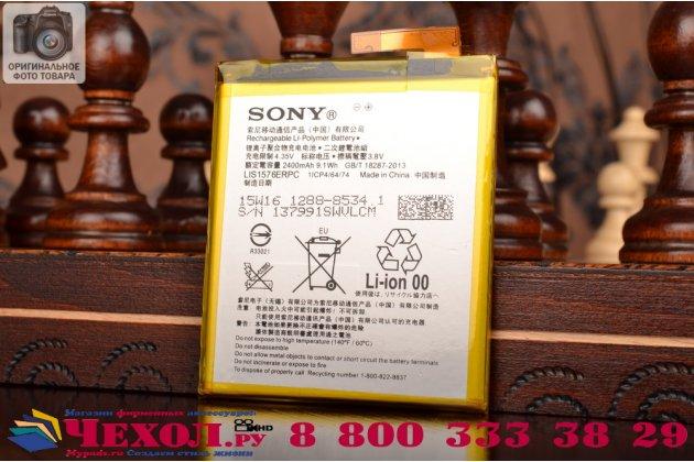 Фирменная аккумуляторная батарея LIS1576ERPC 2330mAh на телефон Sony Xperia M4 Aqua/Aqua Dual E2303/E2306/E2312/E2333 + гарантия