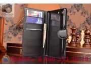 Фирменный чехол-книжка из качественной импортной кожи с мульти-подставкой застёжкой и визитницей для Сони Эксп..