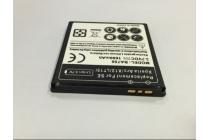 Фирменная батарея-аккумулятор BA750 большой ёмкости 1600mah  для телефона Sony Xperia P/ Xperia X12/ Xperia Acro IS11S/ Xperia Acro SO-02C/ Xperia Sola/ Xperia X12 Acro + гарантия