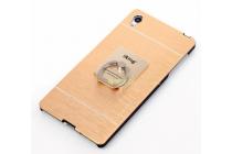 Фирменная металлическая задняя панель-крышка-накладка из тончайшего облегченного авиационного алюминия для Sony Xperia T2 Ultra/ T2 Ultra Dual D5303/D5322 золотая