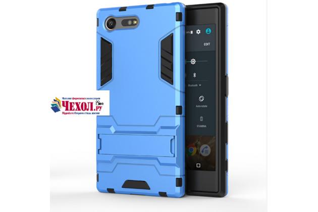 """Противоударный усиленный ударопрочный фирменный чехол-бампер-пенал для Sony Xperia X Compact 4.6"""" ( F5321/ F5321RU) синий"""