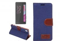 "Фирменный чехол-книжка для  Sony Xperia X Performance/ X Performance Dual 5.0"" (F8131/ F8132)  с визитницей и мультиподставкой джинсовый с кожей"