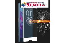 Фирменное 3D защитное изогнутое стекло с закругленными изогнутыми краями которое полностью закрывает экран / дисплей по краям с олеофобным покрытием для Sony Xperia XZ/XZs/ XZ Dual 5.2 (F8331 / F8332)