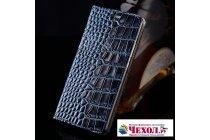 Фирменный роскошный эксклюзивный чехол с фактурной прошивкой рельефа кожи крокодила и визитницей синий для Sony Xperia XZ/XZs/ XZ Dual 5.2 (F8331 / F8332). Только в нашем магазине. Количество ограничено