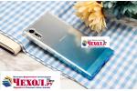 Фирменная ультра-тонкая полимерная задняя панель-чехол-накладка из силикона для Sony Xperia XZ/XZs/ XZ Dual 5.2 (F8331 / F8332) прозрачная с эффектом дождя