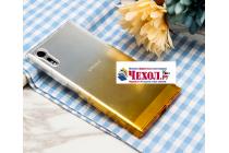 Фирменная ультра-тонкая полимерная задняя панель-чехол-накладка из силикона для Sony Xperia XZ/ XZs/ XZ Dual 5.2 (F8331 / F8332) прозрачная с эффектом песка