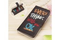 "Уникальный чехол-книжка для Sony Xperia Z5 compact E5803/E5823/ Z5 Compact Premium 4.6"" ""тематика Все будет хорошо"""