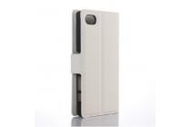 Фирменный чехол-книжка для  Sony Xperia Z5 compact E5803/E5823/ Z5 Compact Premium 4.6 белый кожаный