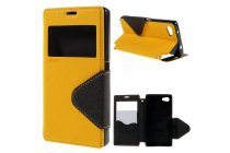 Фирменный чехол-книжка  для  Sony Xperia Z5 / Z5 Dual Sim E6603/E6633 5.2 водоотталкивающий с окошком для входящих вызовов желтый