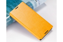 Фирменный чехол-книжка  для  Sony Xperia Z5 / Z5 Dual Sim E6603/E6633 5.2 из качественной водоотталкивающей импортной кожи на жёсткой металлической основе желтого цвета