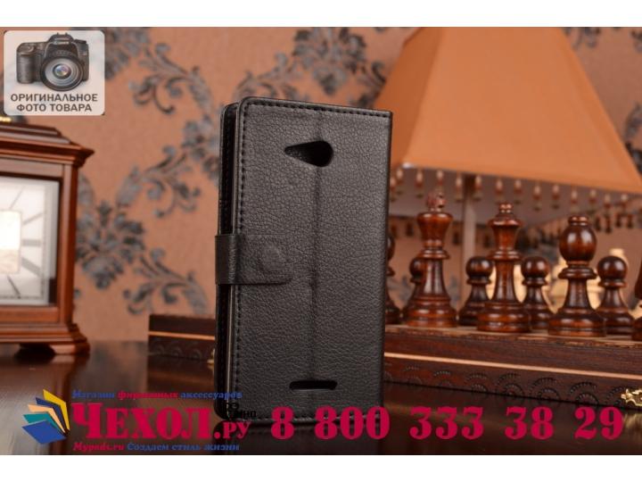 Фирменный чехол-книжка из качественной импортной кожи с подставкой застёжкой и визитницей для Sony Xperia E4G/..