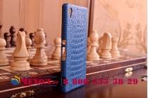 Элитная задняя панель-крышка премиум-класса из тончайшего и прочного пластика обтянутого кожей крокодила для Sony Xperia Z4 /Z3+ морской-синий