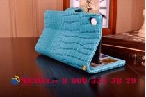 Фирменный чехол-книжка с подставкой для Sony Xperia Z4 /Z3+ лаковая кожа крокодила цвет морской волны бирюзовый