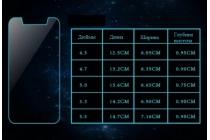 Защитное закалённое противоударное стекло премиум-класса с олеофобным покрытием совместимое и подходящее на телефон DEXP Ixion X 4.5