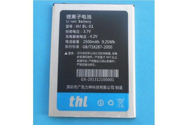 "Фирменная аккумуляторная батарея BL-01 2500 mah на телефон ThL T200"" + инструменты для вскрытия + гарантия"