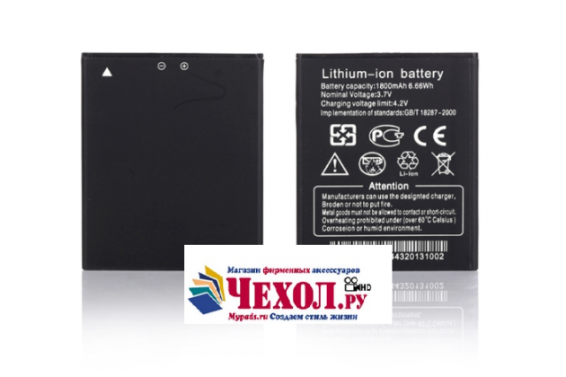 "Фирменная аккумуляторная батарея 1800mAh на телефон ThL W100s"" + инструменты для вскрытия + гарантия"