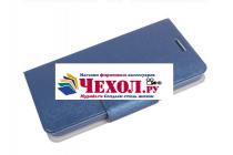 Фирменный чехол-книжка с мульти-подставкой из качественной водоотталкивающей кожи для ThL W100s  синий