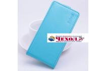 Фирменный оригинальный вертикальный откидной чехол-флип для Ulefone BeTouch 3 голубой из натуральной кожи Prestige