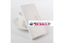 Фирменный чехол-книжка из качественной импортной кожи с подставкой застёжкой и визитницей для Ulefone BeTouch 3 белый