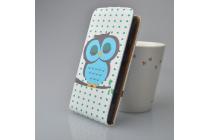 """Фирменный вертикальный откидной чехол-флип для Ulefone Paris""""  """"тематика Сова"""""""