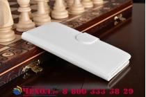 Фирменный чехол-книжка  из качественной импортной кожи с застёжкой и мультиподставкой для Wileyfox Swift 2 / Вайлефокс Свифт 2 белый