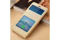 Фирменный чехол-книжка для Xiaomi Mi 4c  золотой с окошком для входящих вызовов и свайпом водоотталкивающий