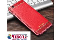 """Фирменная роскошная элитная премиальная задняя панель-крышка на силиконовой основе обтянутая импортной кожей для Xiaomi Mi5s 5.15"""" королевский красный"""
