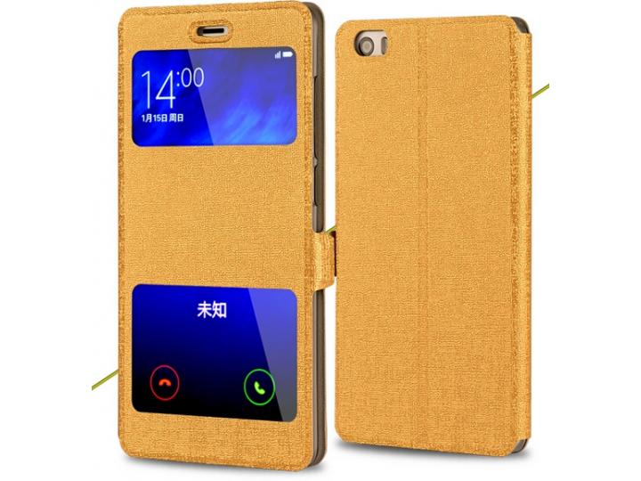 Фирменный чехол-книжка для Xiaomi Mi Note/Mi Note Pro золотой с окошком для входящих вызовов и свайпом водоотт..