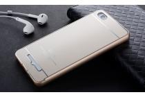 Фирменная металлическая задняя панель-крышка-накладка из тончайшего облегченного авиационного алюминия для Xiaomi Mi 4i золотая