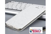 """Фирменный чехол-книжка водоотталкивающий с мульти-подставкой на жёсткой металлической основе для Xiaomi Mi5s Plus"""" серебристый"""