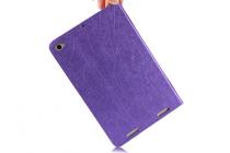 """Фирменный чехол-футляр-книжка для Xiaomi MiPad 2/3 7.9 """" (IPS Intel X5-Z8500) фиолетовый кожаный"""