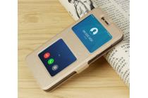 """Фирменный чехол-книжка для Xiaomi Redmi 4 2GB+16Gb/ Android 6.0 / 1280:720 / 5.0"""" / вспышка справа золотой с окошком для входящих вызовов и свайпом водоотталкивающий"""
