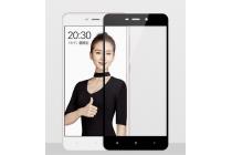 Фирменное 3D защитное изогнутое стекло с закругленным изогнутым краем которое полностью закрывает экран / дисплей по краям с олеофобным покрытием для Xiaomi Redmi 4A