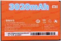 """Фирменная аккумуляторная батарея 3020mah  на телефон Xiaomi Redmi Note 2/ Note 2 Prime 5.5"""" + гарантия"""
