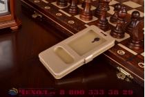 """Фирменный чехол-книжка для Xiaomi Redmi Note 2/ Note 2 Prime 5.5"""" золотой с окошком для входящих вызовов и свайпом водоотталкивающий"""