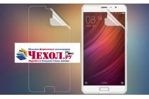 """Фирменная оригинальная защитная пленка для телефона  Xiaomi Redmi Pro 5.5"""" глянцевая"""