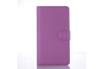 """Фирменный чехол-книжка для  Xiaomi Redmi Pro 5.5"""" с визитницей и мультиподставкой фиолетовый кожаный"""