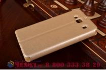 """Фирменный чехол-книжка для Xiaomi Hongmi 2 2A/ Redmi 2 / Redmi 2 Pro 4.7""""  золотой с окошком и свайпом для входящих вызовов водоотталкивающий"""