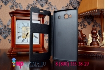 """Фирменный чехол-книжка с окошком для входящих вызовов и свайпом для Xiaomi Hongmi 2 2A/ Redmi 2 / Redmi 2 Pro 4.7"""" черный"""