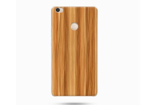 """Фирменная из тончайшего прочного пластика задняя панель-крышка-накладка с рисунком под дерево для Xiaomi Mi Max 6.4"""""""