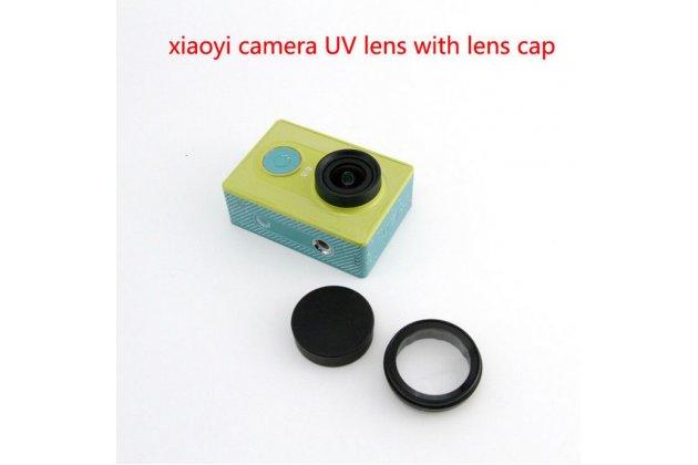 Фирменный UV(Ультрафиолетовый) фильтр с мягкой силиконовой крышкой для объектива спортивной экшн-камеры Xiaomi Yi