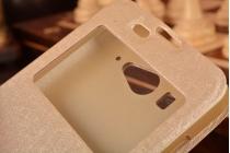 Фирменный чехол-книжка для Xiaomi mi2s золотой с окошком для входящих вызовов и свайпом водоотталкивающий