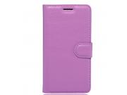 Фирменный чехол-книжка для  ZTE Blade A610 / BA610T 5.0 с визитницей и мультиподставкой фиолетовый кожаный..