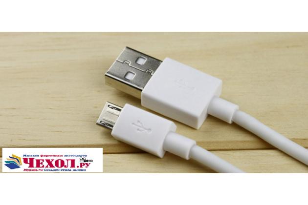 Фирменный оригинальный USB дата-кабель для планшета ZTE Blade V7 5.2 (BV0701) + гарантия