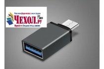 """Фирменный оригинальный USB-переходник / Type-C кабель для телефона ZTE Grand X3 (Z959) 5.5""""  + гарантия"""