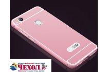 """Фирменная металлическая задняя панель-крышка-накладка из тончайшего облегченного авиационного алюминия для ZTE Nubia Z11 Mini 5.0"""" (NX529J) розовая"""