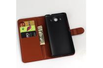 """Фирменный чехол-книжка из качественной импортной кожи с подставкой застёжкой и визитницей для ZTE Grand S3 (S2004) 5.5"""" коричневый"""