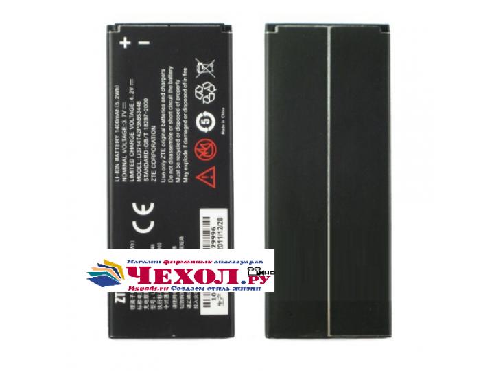 Усиленная батарея-аккумулятор большой ёмкости  2600 mah для телефона ZTE Skate 2 5.0